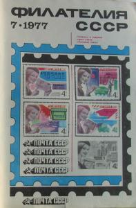 Филателия СССР 1977 №07