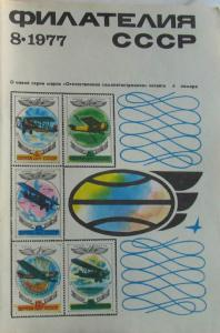 Филателия СССР 1977 №08
