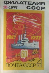 Филателия СССР 1977 №10