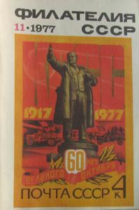 Филателия СССР 1977 №11