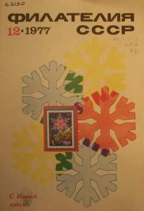 Филателия СССР 1977 №12