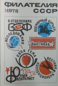 Филателия СССР 1978 №01