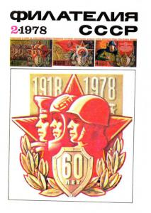 Филателия СССР 1978 №02