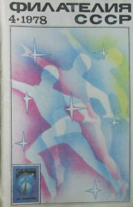 Филателия СССР 1978 №04