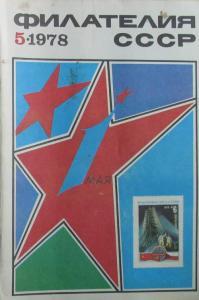 Филателия СССР 1978 №05
