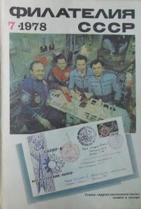 Филателия СССР 1978 №07
