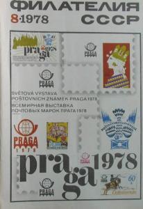 Филателия СССР 1978 №08