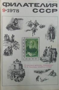 Филателия СССР 1978 №09