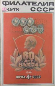 Филателия СССР 1978 №10