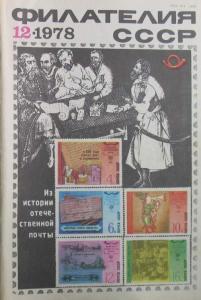 Филателия СССР 1978 №12