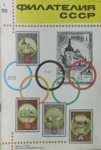 Филателия СССР 1979 №01