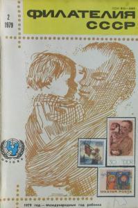 Филателия СССР 1979 №02