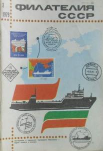 Филателия СССР 1979 №03