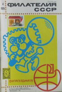 Филателия СССР 1979 №04