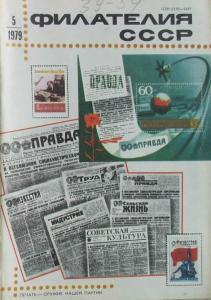 Филателия СССР 1979 №05