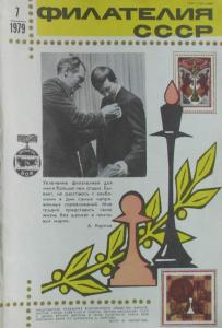 Филателия СССР 1979 №07