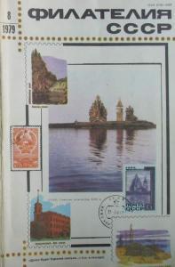 Филателия СССР 1979 №08
