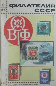 Филателия СССР 1979 №09