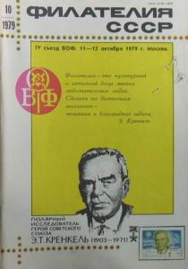 Филателия СССР 1979 №10