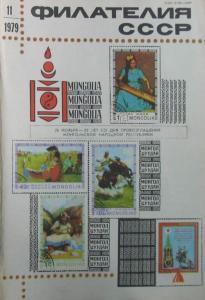 Филателия СССР 1979 №11