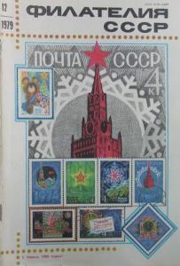 Филателия СССР 1979 №12