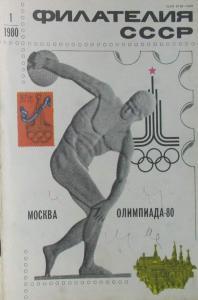 Филателия СССР 1980 №01