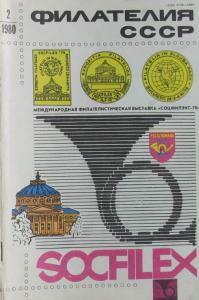 Филателия СССР 1980 №02