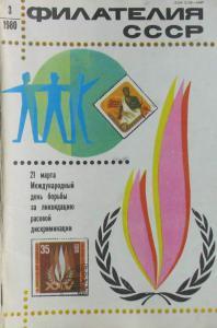 Филателия СССР 1980 №03