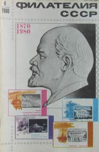 Филателия СССР 1980 №04