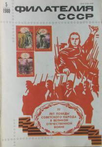 Филателия СССР 1980 №05