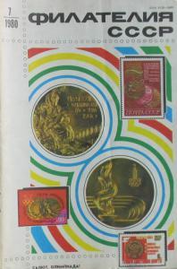Филателия СССР 1980 №07