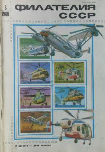 Филателия СССР 1980 №08