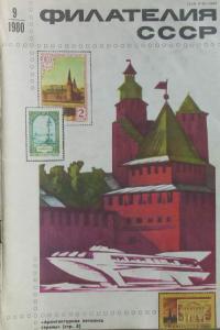 Филателия СССР 1980 №09