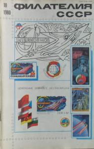 Филателия СССР 1980 №10