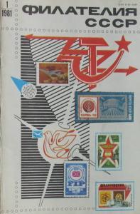 Филателия СССР 1981 №01