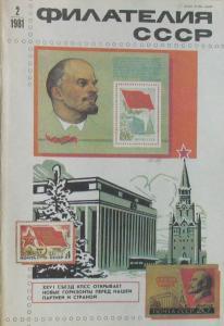 Филателия СССР 1981 №02