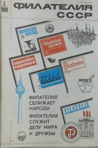 Филателия СССР 1981 №03