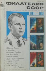 Филателия СССР 1981 №04