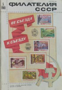Филателия СССР 1981 №05