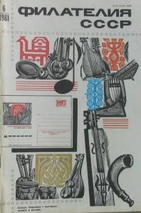 Филателия СССР 1981 №06