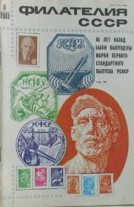 Филателия СССР 1981 №08