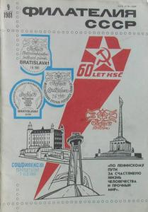 Филателия СССР 1981 №09
