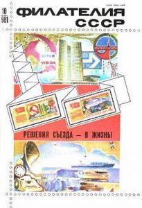 Филателия СССР 1981 №10