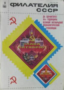 Филателия СССР 1981 №11