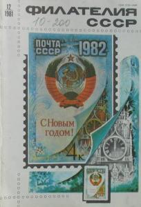 Филателия СССР 1981 №12