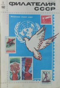Филателия СССР 1982 №01