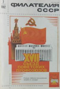 Филателия СССР 1982 №02