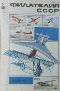 Филателия СССР 1982 №03