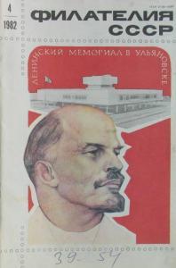 Филателия СССР 1982 №04