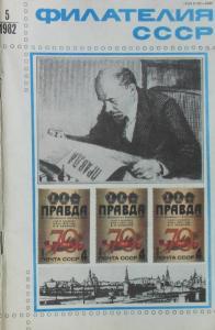 Филателия СССР 1982 №05